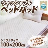 ベーシックカラー ベッドパッド