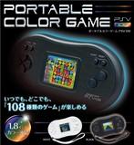 ポータブルカラーゲームPSV108<玩具>好評発売中