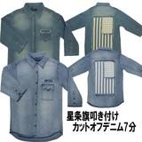 <2016夏物新作>6.5zデニム 星条旗柄 7分袖シャツ