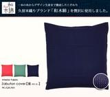 【蛍-ほたる-】 座布団カバー 55×59cm 久留米織り