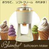 ソフトクリームメーカー ブランシェ