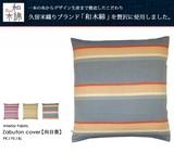 【向日葵-ひまわり-】 座布団カバー 55×59cm 久留米織り