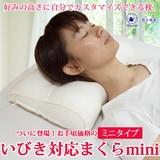 【いびき対応まくらmini】枕の高さ調節が可能!いびきを予防する枕 手洗いOK 父の日 母の日