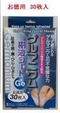 お徳用! 小久保 ゲルマニウム 健康シート(30枚入限定セット)