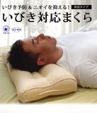 【いびき対応まくら消臭タイプ】枕の高さ調節が可能!いびきと加齢臭を予防する枕 竹炭 父の日 母の日