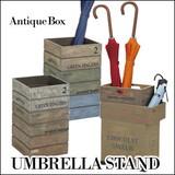 傘立て(Antique Box) ナチュラル/ブラウン/スタッキングブルー