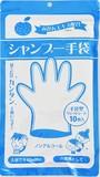 【防災用品】【介護用品】シャンプー手袋 10枚入り