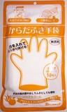 【防災用品】【介護用品】からだふき手袋(無香料) 10枚入り