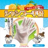 【防災用品】【介護用品】シャンプー手袋 2枚入り