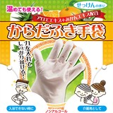 【防災用品】【介護用品】からだふき手袋(せっけんの香り) 2枚入り