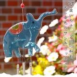 可愛いモチーフに心和む 光と音色のサンキャッチャー【カラフルインダーサンキャッチャー】アジアン雑貨