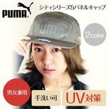 【PUMA】シティシリーズ5パネルキャップ<2color・UV対策・男女兼用・手洗い可・サイズ調節可>