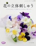 花の立体刺しゅう【手芸・クラフト】