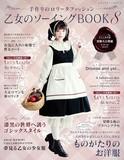 乙女のソーイングBOOK 8【手芸・クラフト】