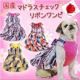 【2016春夏新作】【犬服】日本製 楽に着せられるマドラスチェックリボンワンピu