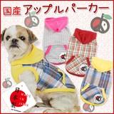 【2016春夏新作】【犬服】日本製 カジュアルで可愛いアップルパーカーu
