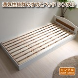 【完売・次回未定】すのこベッド シングル ベッドフレーム 木製ベット ローベット 通気性抜群