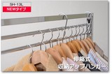 【直送可能/送料無料】NEW衣類収納アップハンガー【ロングタイプ/L】【伸縮式】