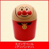 【アンパンマン】『スイングペール』 〜ゴミ箱〜