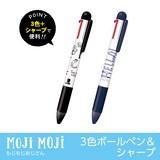 セール25★【3色ボールペン&シャープ】◆もじもじおじさん