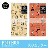 新春セール30★【スリムレター】◆もじもじおじさん