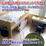 システムベッド 4点セット ベッド デスク チェスト ラック ナチュラル 学習机 木製