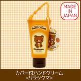 ☆新入荷☆【リラックマ】『カバー付きハンドクリーム』