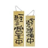 営業中サイン 木製プレートサイン(大)