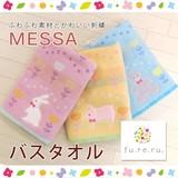 【fureru メッサ バスタオル】3柄4サイズ展開タオル アニマルシリーズ