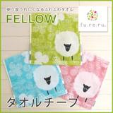 【fureru フェロー タオルチーフ】3色4サイズ展開タオル 北欧風デザイン