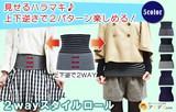 ◆2wayスタイルロール