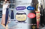 ◆2wayワイヤー入り傘ポケット
