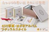 ◆400写真・はがきアルバム ナチュラルスタイル