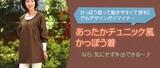【特価商品】◆あったかチュニック風かっぽう着 M