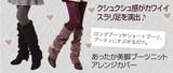 ◆あったか美脚ブーツニットアレンジカバー