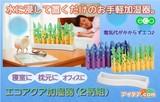◆エコアクア加湿器(2柄組)