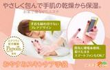 ◆おやすみスキンケア手袋