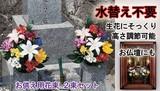 ◆お供え用花 2束セット