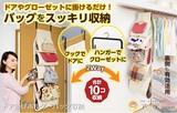 【特価商品】◆ドア掛けホルダーバッグ収納