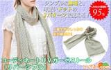 【特価商品】◆コーディネートUVガーゼストール(リバーシブル)(u)