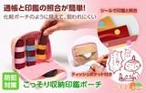 【特価商品】◆こっそり収納印鑑ポーチ(u)