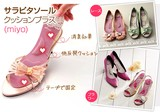 【特価商品】◆サラピタソール クッションプラス(miyo)(2柄組)