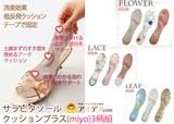【特価商品】◆サラピタソール クッションプラス(miyo)3柄組(u)