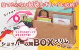 【特価商品】◆ショッパー収納BOX スリム