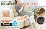 ◆ソファに温!毛布クッション