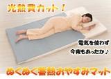 ◆ぬくぬく蓄熱おやすみマット