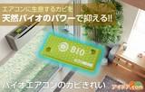 ◆バイオエアコンのカビきれい