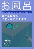 ◆バイオお風呂のカビきれい 星空