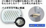 ◆バイオゴミ箱の臭いに