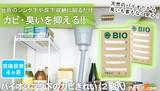 ◆バイオシンク下のカビきれい(2個入)